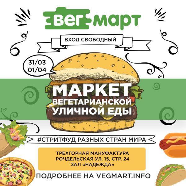 Маркет вегетарианской уличной еды! 31.03 - 01.04.