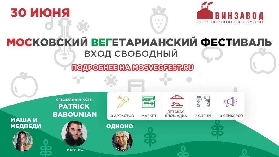 МосВегФест 30 июня►Московский Вегетарианский Фестиваль►Лучшая музыка, лекции, вкусная еда