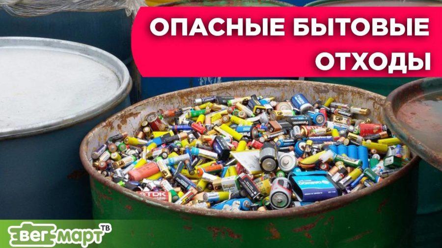 ОПАСНЫЕ БЫТОВЫЕ ОТХОДЫ. Почему их нельзя выбрасывать в обычную мусорку?