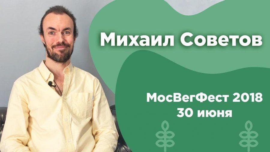 30 июня МИХАИЛ СОВЕТОВ на МосВегФест 2018!