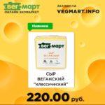 """Вкусная НОВИНКА от магазина VEGMART.SHOP - Сыр """"Классический""""!"""