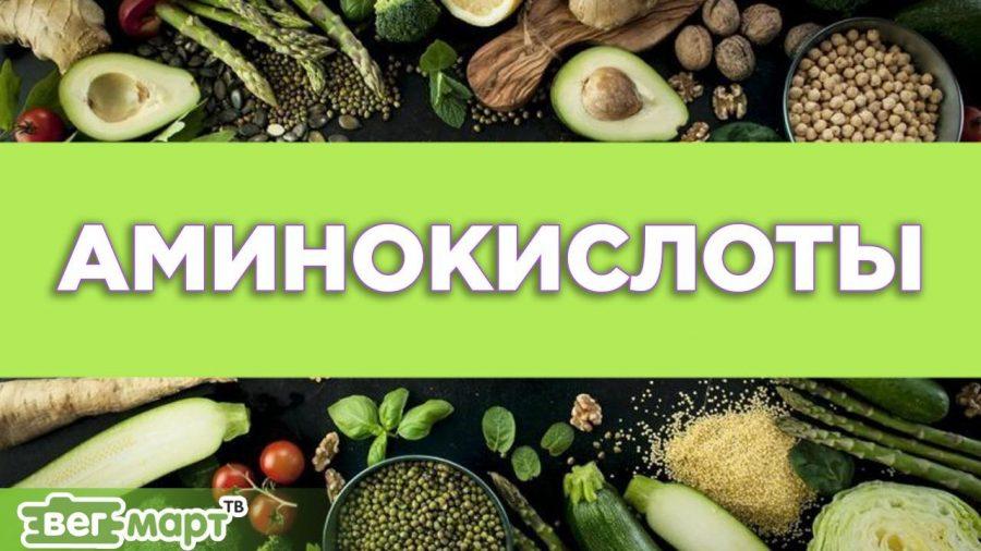 Аминокислоты на вегетарианстве