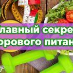 Главный секрет здорового питания