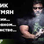 Патрик Бабумян, веган-рекордсмен, о России, духовном пути и веганских фестивалях