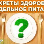 Секреты ЗДОРОВЬЯ. Принципы здорового питания!