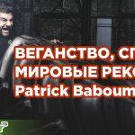 ВЕГАНСТВО, БОДИБИЛДИНГ, СПОРТ И МИРОВЫЕ РЕКОРДЫ►Patrick Baboumian