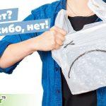 Порви с пакетом! Глобальная экологическая проблема - пластиковое загрязнение и способы её решения!