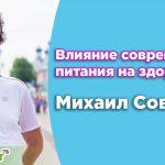 Влияние современного питания и образа жизни на здоровье молодого поколения. Михаил Советов.