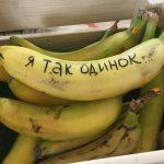 Покупайте одинокие бананы- это экологично!