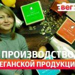 Как открыли производство веганской продукции? Левкова Александра, владелец компании VolkoMolko!