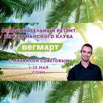 Ретрит с Михаилом Советовым (с 1 по 10 мая) в Сочи